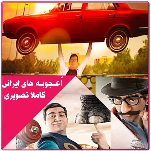 اعجوبه های تصویری ایرانی